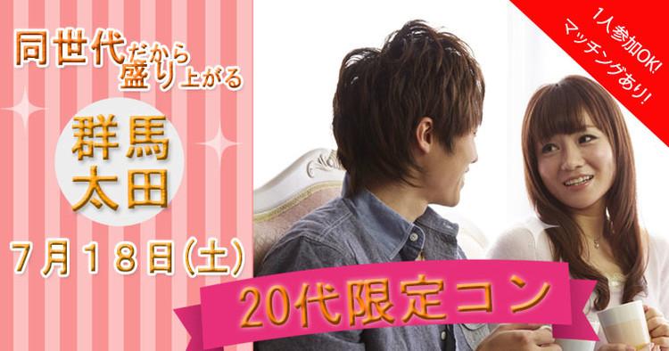 第5回 20代限定コンin群馬・太田