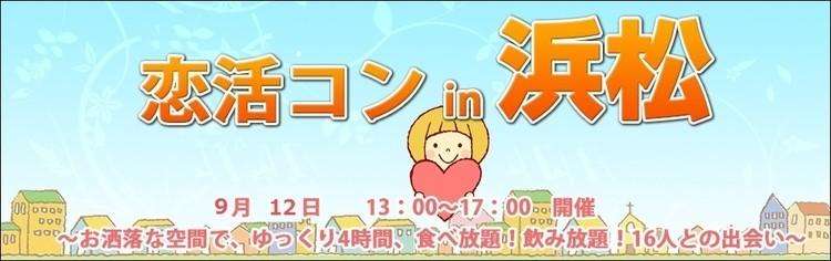 第9回 恋活コンin浜松