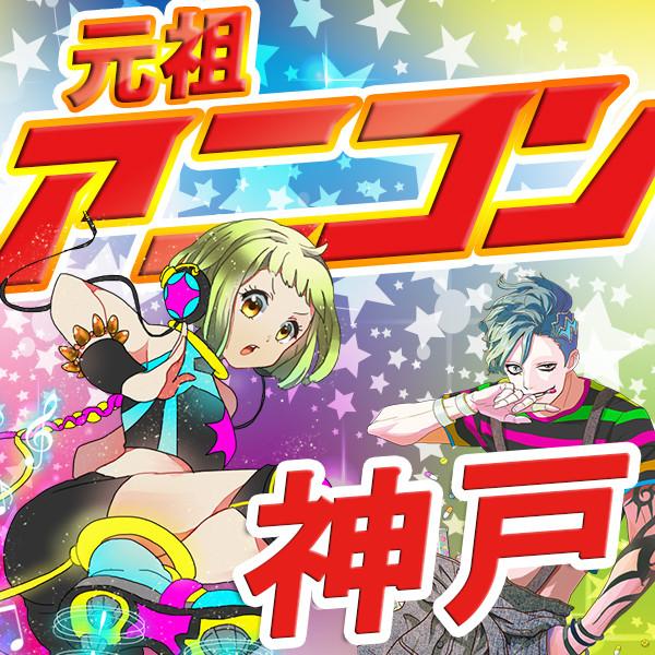 第5回 アニコンin神戸 新年SP!