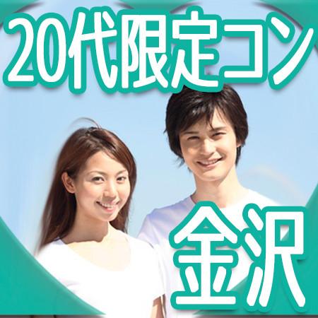 第9回 20代限定街コンin金沢
