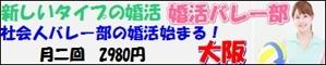 Unity 社会人スポーツサークル 婚活バレーボール