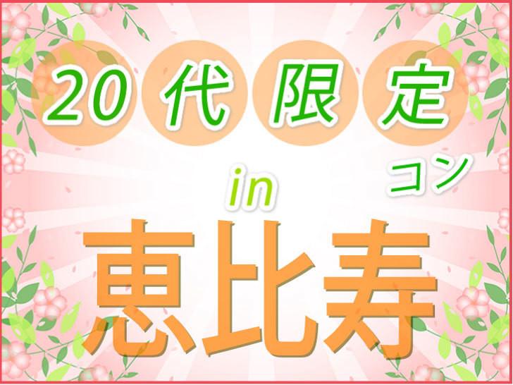 20代限定コン in恵比寿