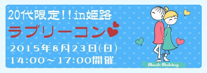 第3回 20代限定コンin姫路 ラブリーコン