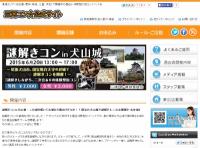 謎解きコンin犬山城