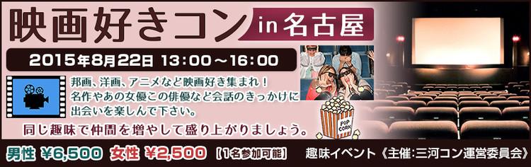 映画好きコンin名古屋