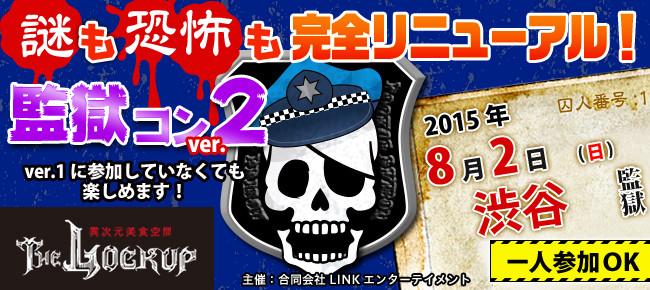 東京渋谷監獄からの挑戦状ver.2