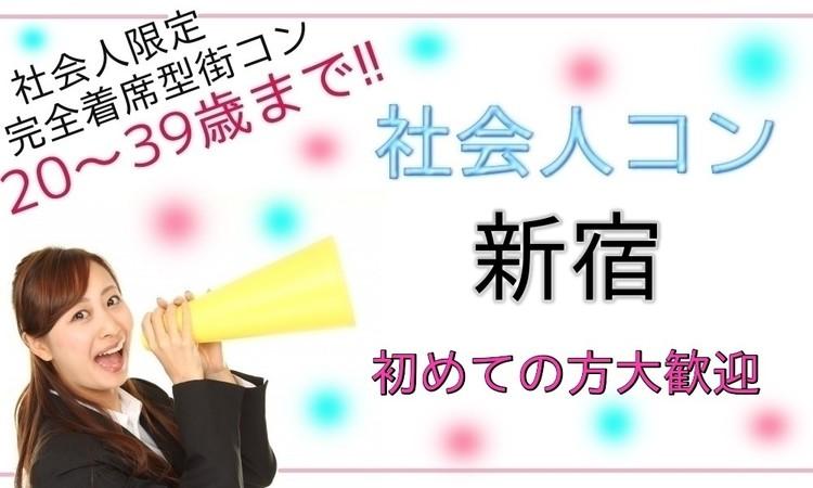第73回 【新宿】20歳~39歳限定社会人限定コン