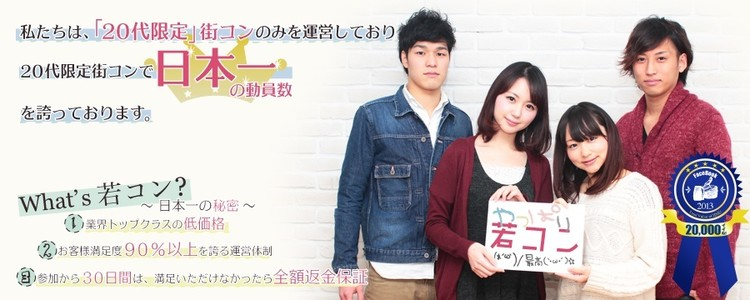 プレミアム若コン梅田(20代限定街コン)
