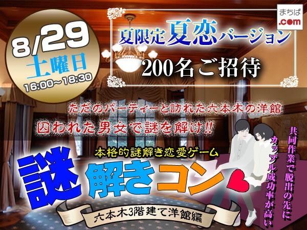 第158回 ~洋館一棟丸々貸切の謎解きコン、夏恋編~