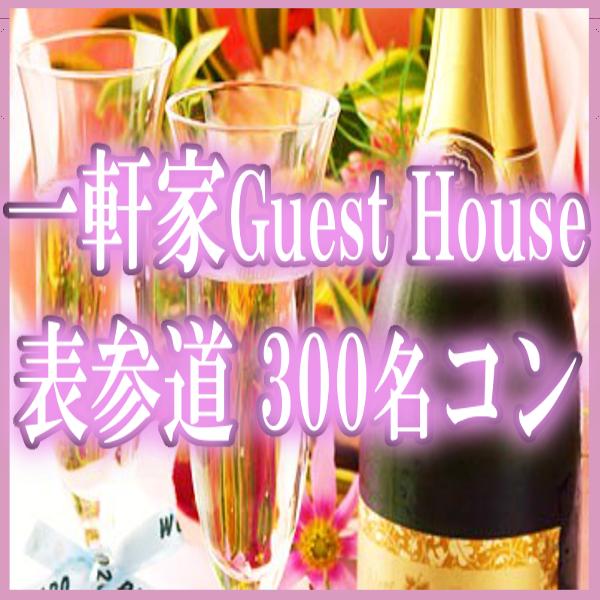 第633回一軒家ゲストハウス表参道コン