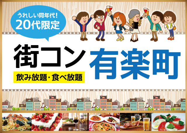 有楽町20代限定コン