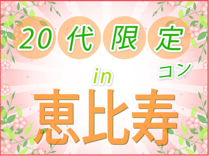 20代限定コン in新宿