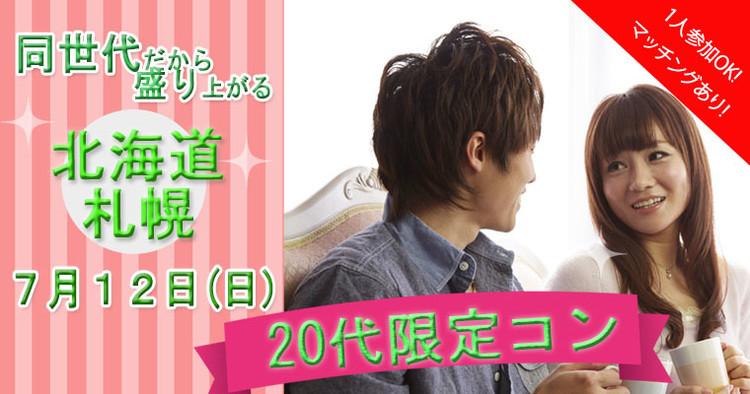 第3回 20代限定コンin北海道・札幌