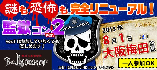 大阪梅田監獄からの挑戦状ver.2