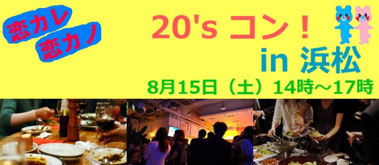 第2回 恋カレ恋カノ20'sコン!in浜松