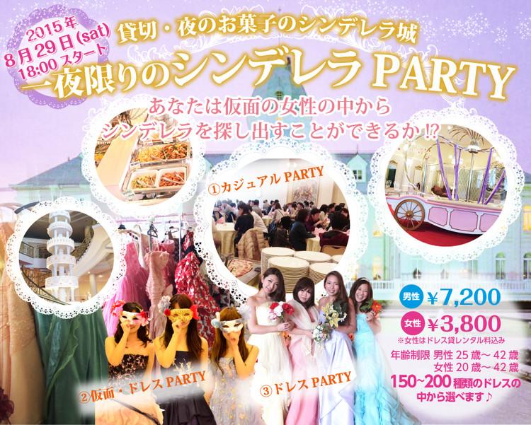 第7回 シンデレラPARTYinお菓子の城