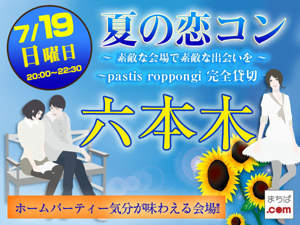 第175回 夏恋コン ~六本木の洋館完全貸切~