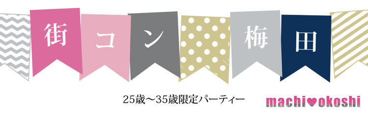 街コン梅田 MACHI♡OKOSHI