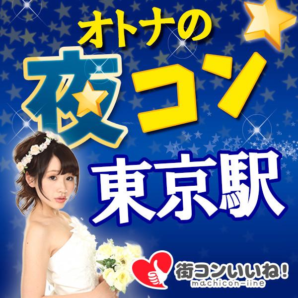 第23回 25歳以上オトナの夜コンin東京駅