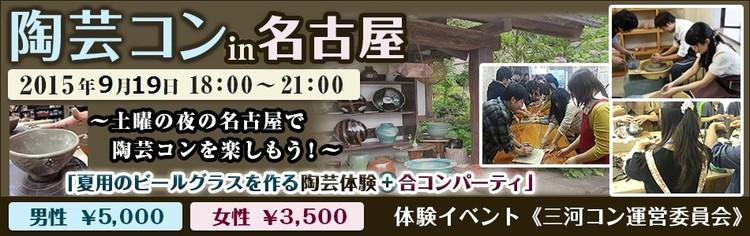 第2回 陶芸コンin名古屋