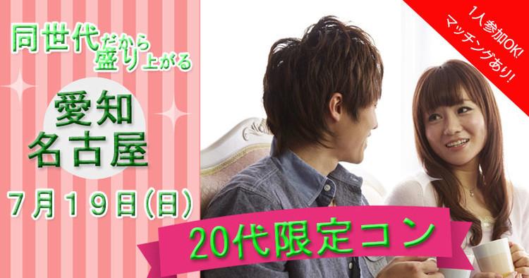 第2回 20代限定コンin愛知・名古屋