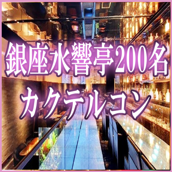 第622回銀座ビュッフェ&カクテルコン