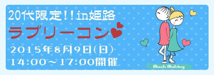第2回 20代限定コンin姫路 ラブリーコン