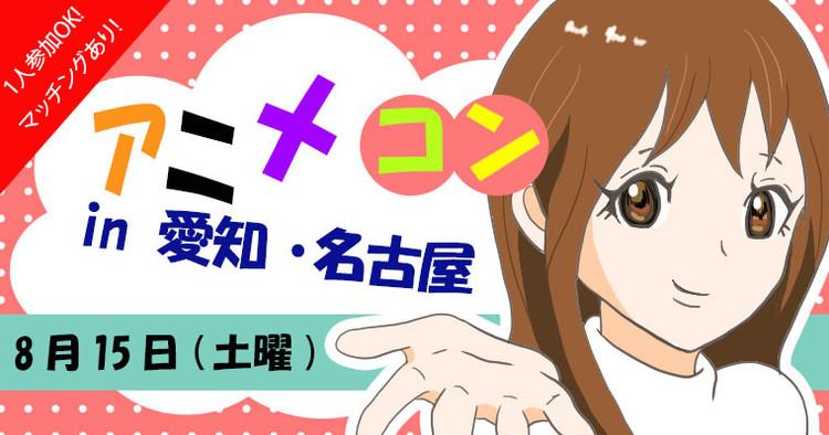 第12回 アニメコンin愛知・名古屋