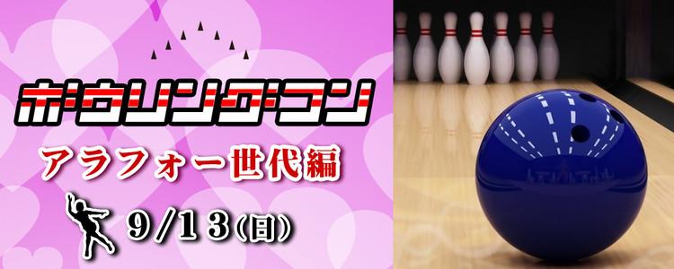 第7回 ボウリングコン【アラウンド40編】