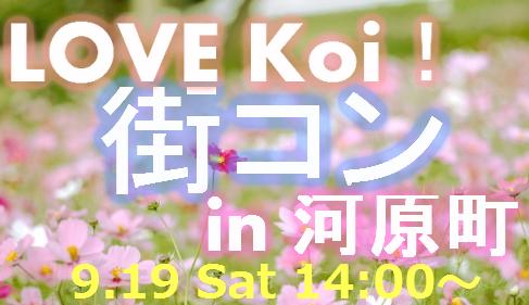 第1回 LOVE Koi!街コン in 河原町