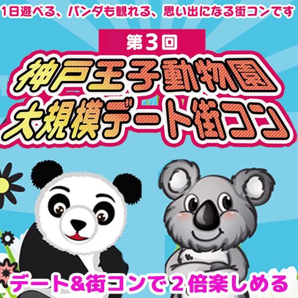 神戸王子動物園デート街コン