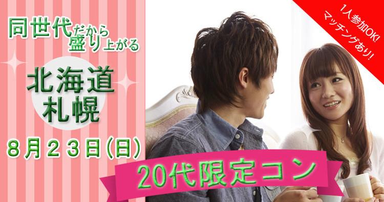 第4回 20代限定コンin北海道・札幌