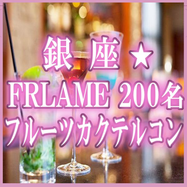 第635回銀座★フルーツカクテルコン