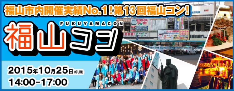 第14回 福山コン