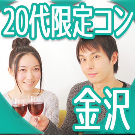 第11回 20代限定コンin金沢