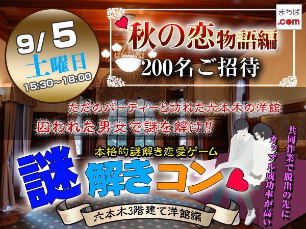 第179回 謎解きコン★アーリー伯爵からの挑戦編