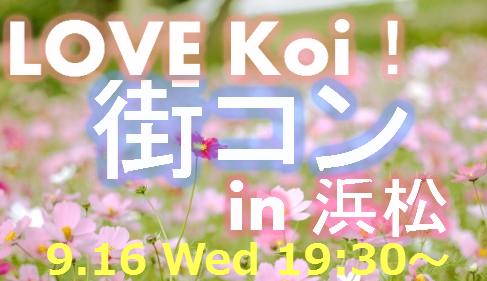 第2回 LOVE Koi!街コン in 浜松