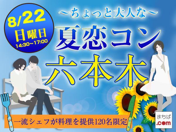 第157回 ★20代限定~夏恋ランチコンin六本木~