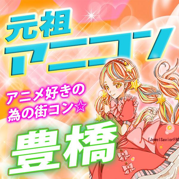 第2回 アニメ好きのための元祖アニコンin豊橋