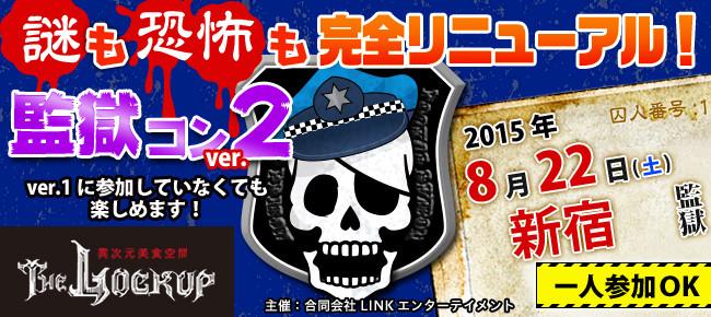 歌舞伎町監獄からの挑戦状ver.2