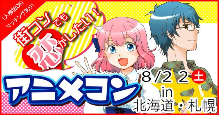 第12回 アニメコンin北海道・札幌