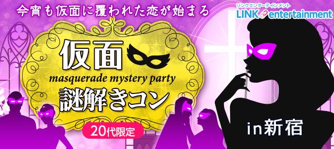 仮面謎解きコンin新宿キリストンカフェ