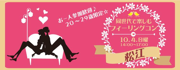 【20代限定企画】フィーリングコン-松江