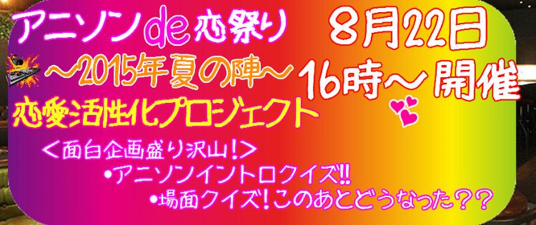 アニソンde恋祭り~2015年夏の陣~