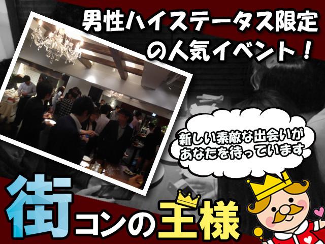 ハイステータスコン@名駅 NIGHT