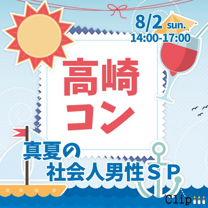 高崎コン ~真夏の社会人男性SP~