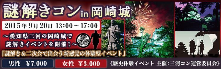 謎解きコンin岡崎城