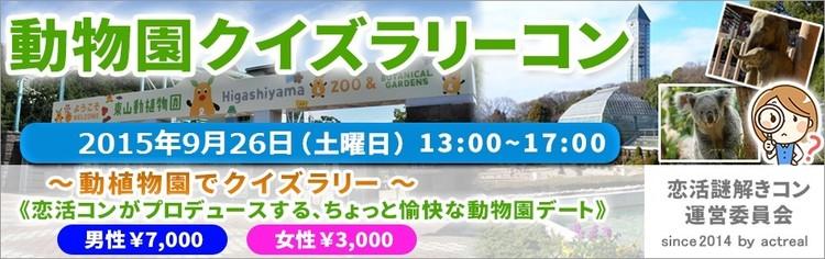 動物園クイズラリーコンin名古屋
