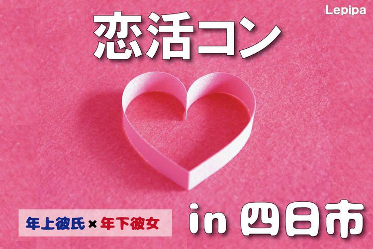 8月30日Lepipa恋活コンin四日市