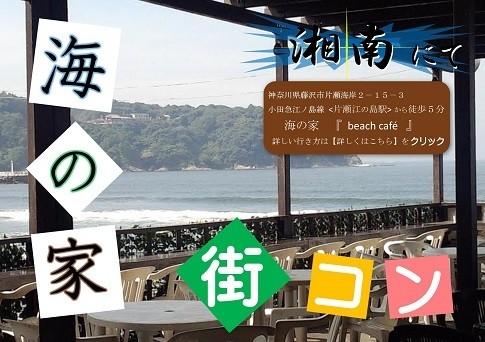 海の家 街コンin湘南 【江ノ島】